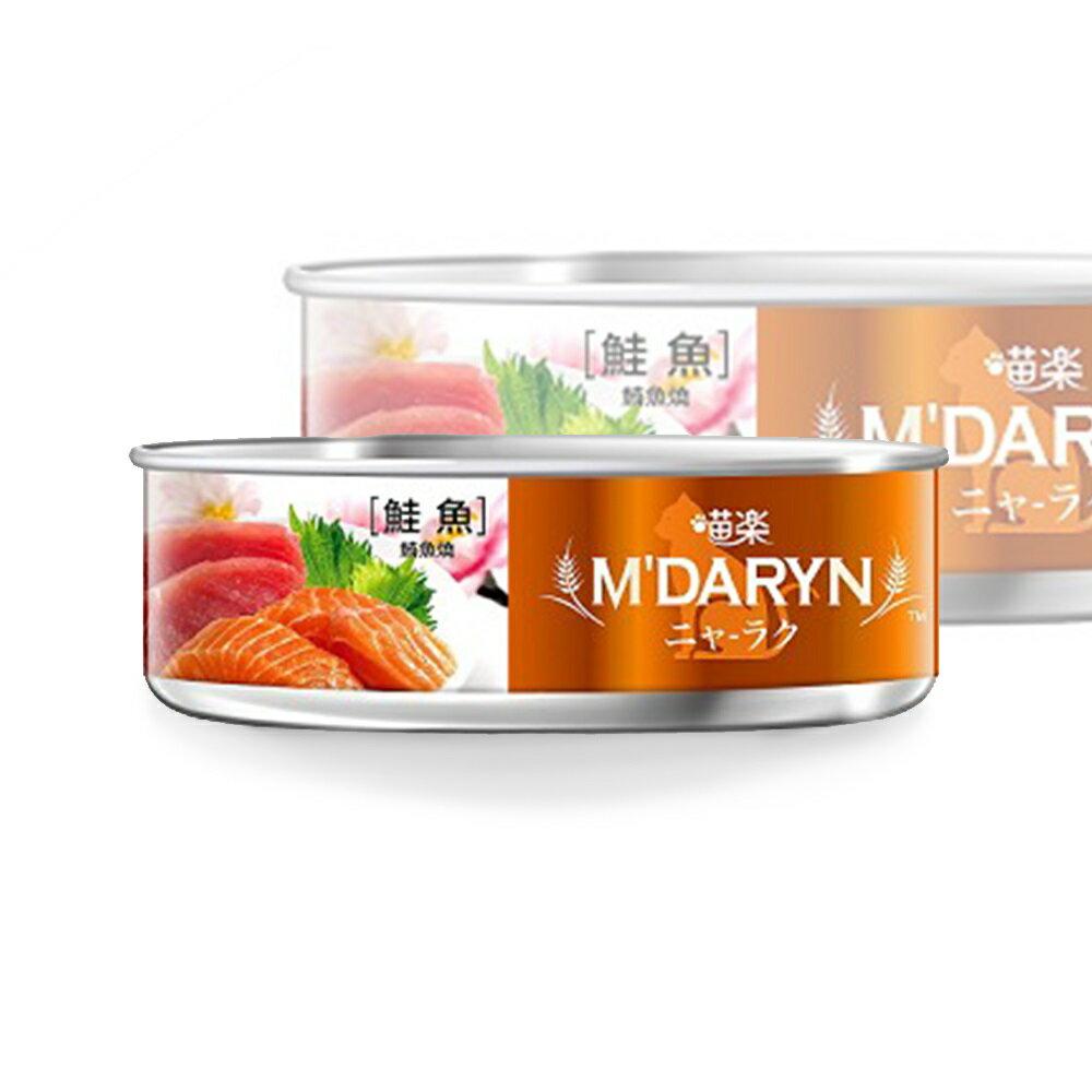 M'DARYN  喵樂 貓罐-鮭魚鮪魚燒 80g 單筆超取限40罐 (C052A03)