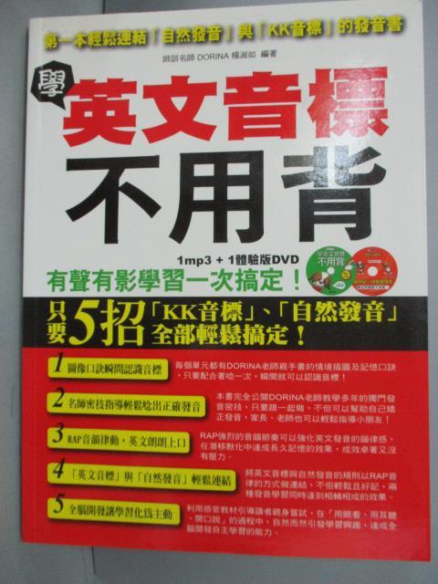 ~書寶 書T1/語言學習_YCC~學英文音標不用背~第一本輕鬆連結自然發音與KK音標的發音