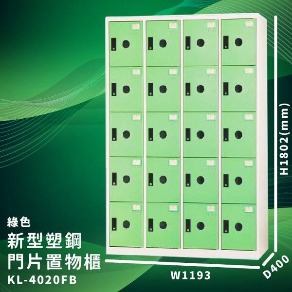 【大富】KL-4020F綠色-B新型塑鋼門片置物櫃收納櫃辦公用具台灣製造管委會宿舍泳池大樓學校