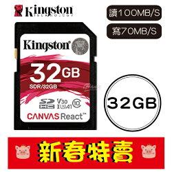 金士頓 Kingston Canvas React 32G SD 記憶卡 讀100MB 寫70MB 32GB SDR