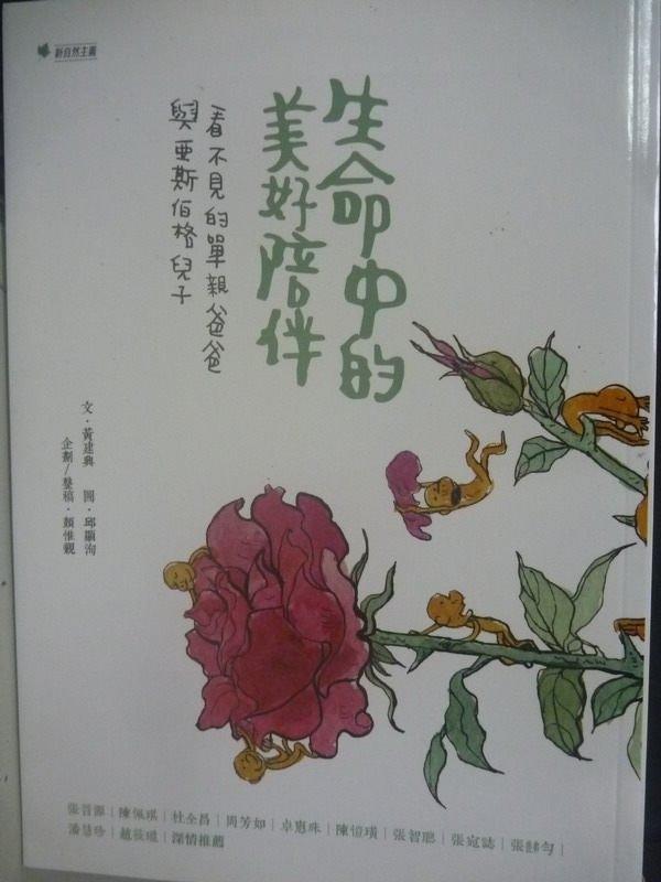 【書寶二手書T2/親子_HTK】生命中的美好陪伴:看不見的單親爸爸_黃建興
