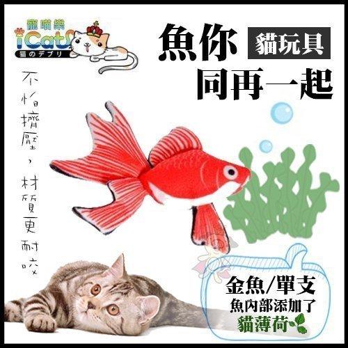 48小時出貨 寵喵樂 魚你同在一起《仿真小金魚 貓玩具》新鮮魚獲 魚魚內含貓薄荷 約15cm 0