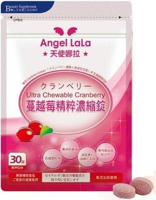 【小資屋】Angel LaLa天使娜拉陳德容代言專利蔓越莓精萃濃縮錠 (30粒/包)效期;2018.6.29