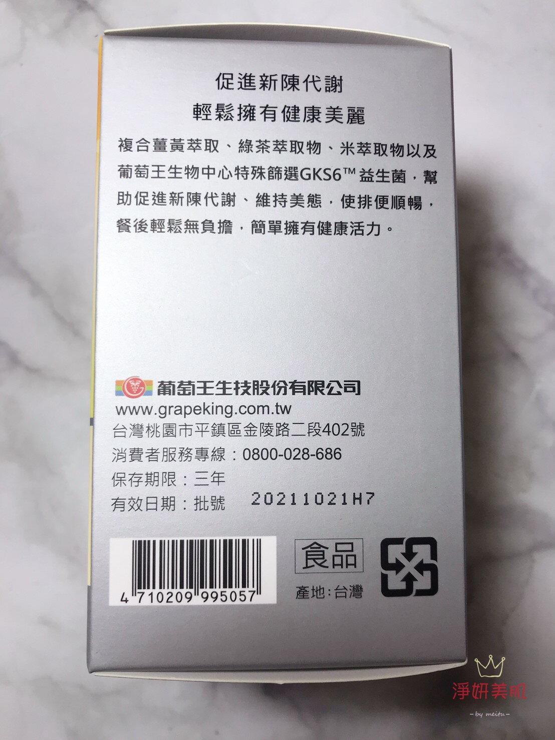 葡萄王 孅益薑黃複方膠囊(30粒 / 瓶) 效期2022.05【淨妍美肌】 2