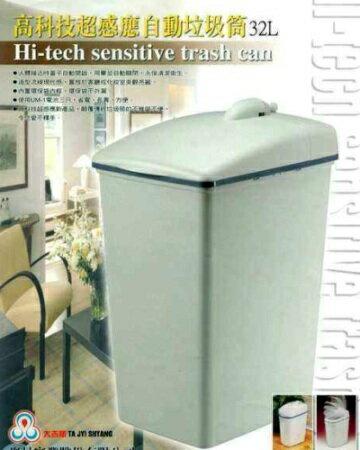感應式自動掀垃圾桶 32L~蓋子可自動開合~台灣製MIT優良商品~自動開垃圾桶 32公升電動垃圾桶 感應垃圾桶 廢紙回收桶