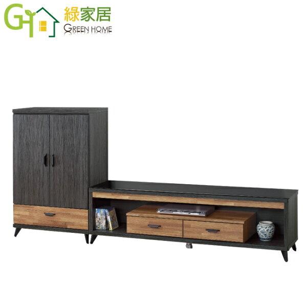【綠家居】查馬特時尚8.5尺雙色L型電視櫃展示櫃組合