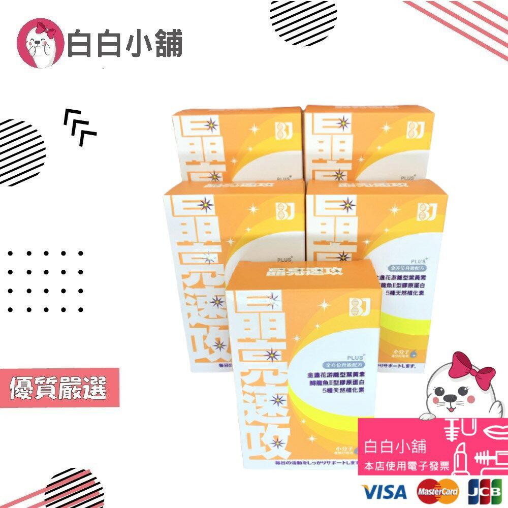BJ晶亮黑五寶鱘龍膠原葉黃素特效組(30粒x5盒)【白白小舖】