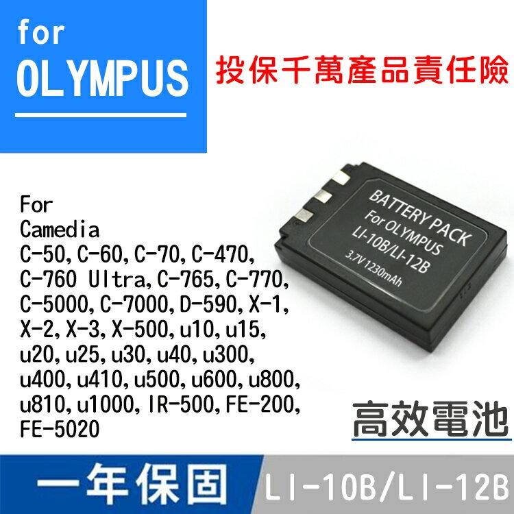 特價款@攝彩@Olympus LI-12B 電池 u25 u30 u40 u300 u400 u410 u500