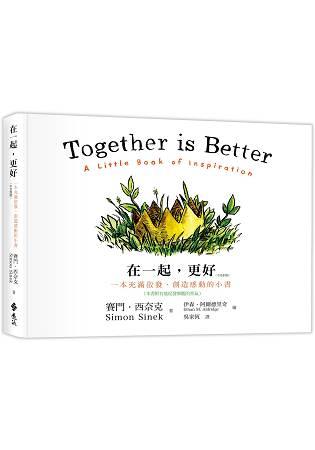 在一起,更好:一本充滿啟發、創造感動的小書(中英對照) 1