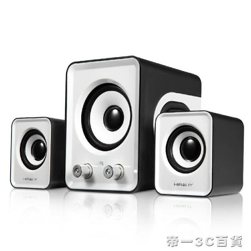 HIRALIY A8筆記本台式電腦2.1多媒體音響迷你小音箱家用重低音炮【帝一3C旗艦】 雙12購物節