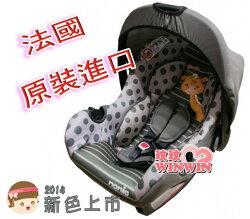 法國NANIA 納尼亞提籃式汽車安全座椅 / 提籃汽座(2014年新色~法國原裝進口)F016