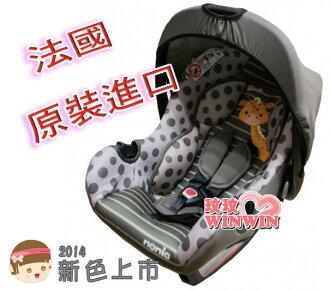 法国NANIA 纳尼亚提篮式汽车安全座椅 / 提篮汽座(2014年新色~法国原装进口)F016