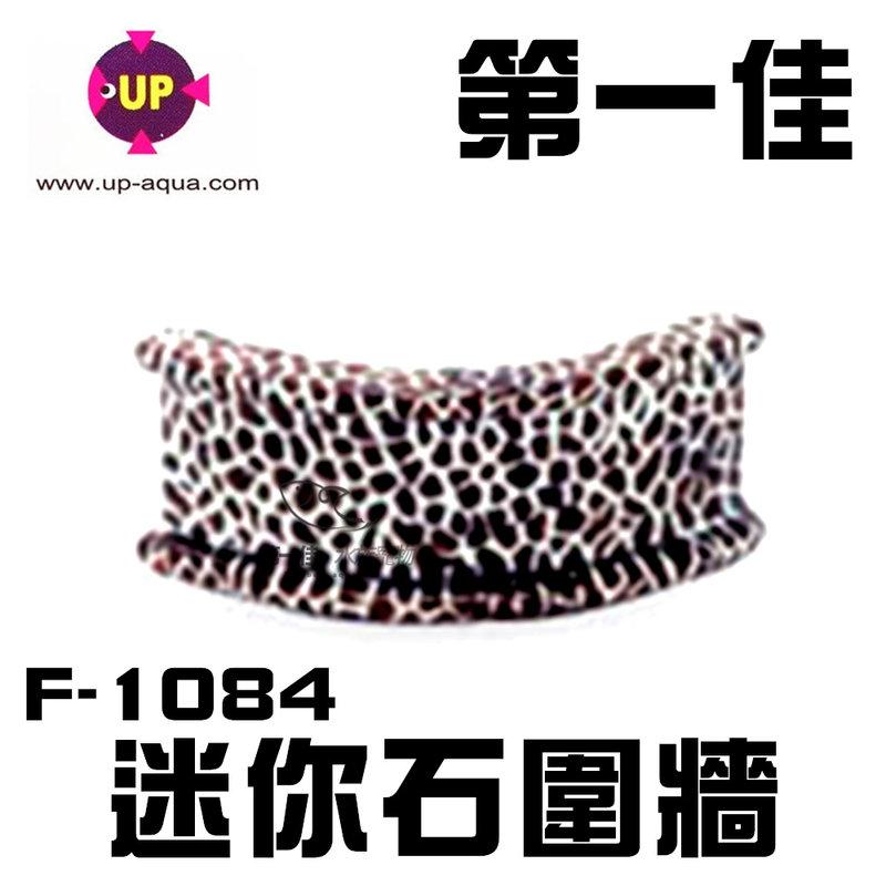 [第一佳 水族寵物] 台灣UP雅柏〔F-1084〕迷你石圍牆 超逼真造景裝飾