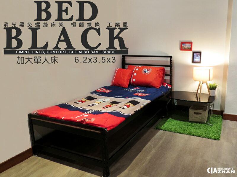 單人床 3.5尺 床架設計 床鋪 床板 可訂製 床台♞空間特工♞工業風 消光黑免螺絲角鋼床架 S1BC309