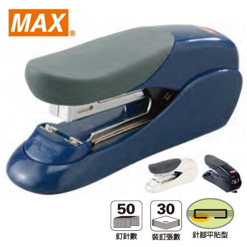 【美克司 MAX 釘書機】MAX HD-50F 平針釘書機3號裝訂30張