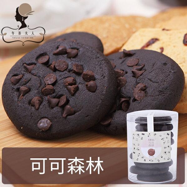 【午茶夫人】手工餅乾 可可森林 - 200g / 罐 ☆ 鋪上高熔點巧克力豆、充滿層次的豐富口感 ☆ 0