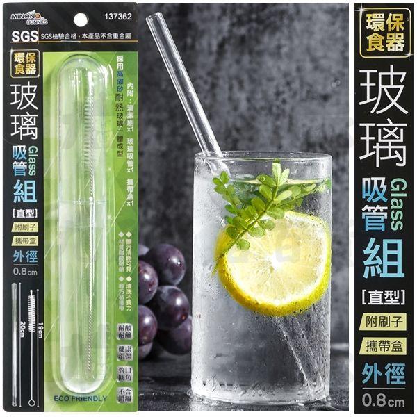 【九元生活百貨】0.8cm玻璃吸管組直型環保食器