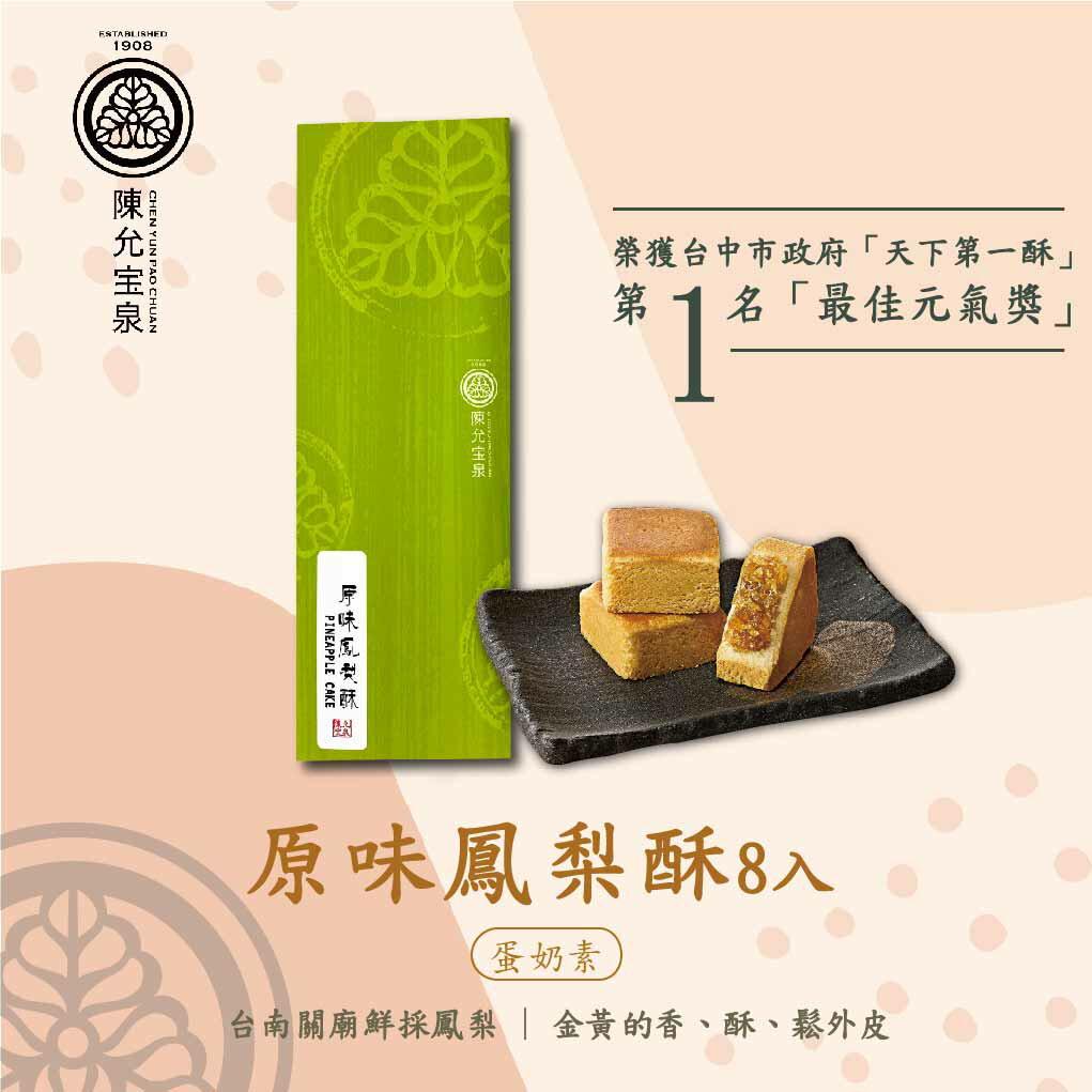 【陳允寶泉】伴手禮 節慶送禮 原味鳳梨酥禮盒(8入)