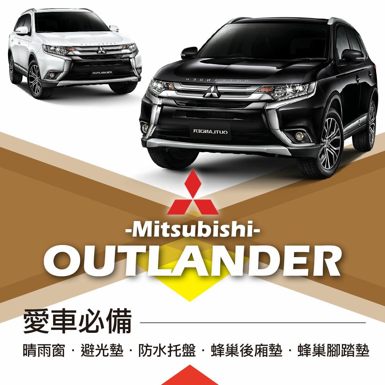 e系列【愛車必備OUTLANDER】Mitsubishi三菱 晴雨窗 避光墊 托盤 蜂巢腳踏墊 後箱廂墊