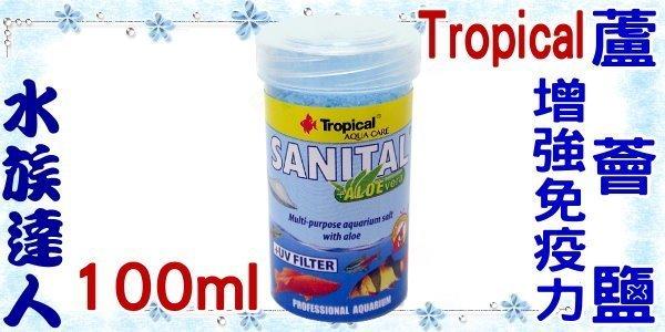 ~水族 ~德比克Tropical~增強免疫力蘆薈鹽.100ml~長期 可防止病菌的孳生
