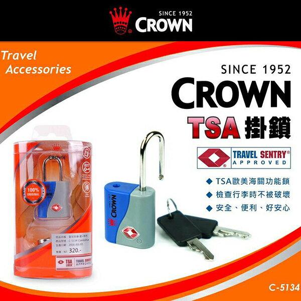 【加賀皮件】CROWN皇冠TSA歐美海關認證鑰匙掛鎖海關鎖C-5134