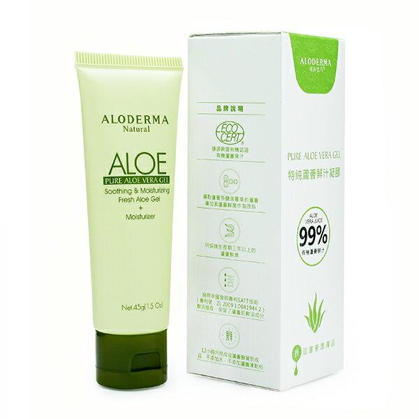Aloderma 99%特純蘆薈鮮汁凝膠 45g