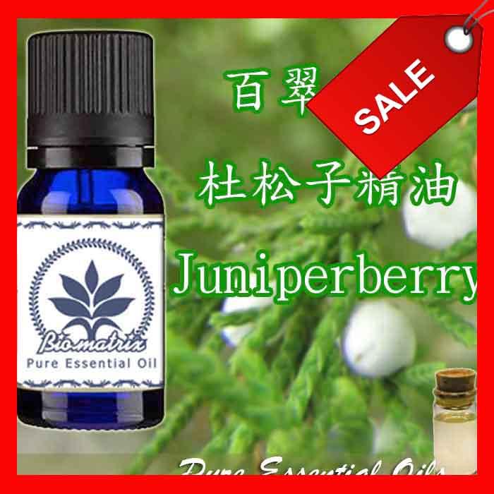 百翠氏杜松子精油Juniperberry oil純精油擴香spa芳療按摩薰香 皂蠟燭唇膏調