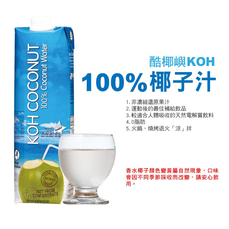 泰國酷椰嶼KOH 100%純椰子汁1L 椰奶[TH845163]健康本味 2