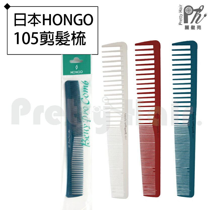【麗髮苑】日本HONGO 105 剪髮梳 好用 密齒 220度耐高溫 好用 多用 梳理 造型 理髮 專業沙龍設計師愛用