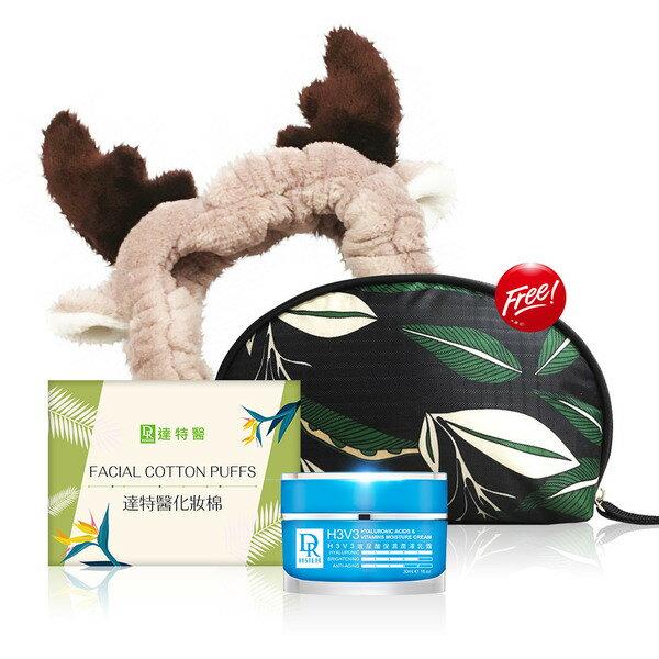 Dr.Hsieh達特醫 H3V3玻尿酸保濕潤澤乳霜 30ml 贈 暖心保養組 (髮帶隨機+化妝棉+化妝包)