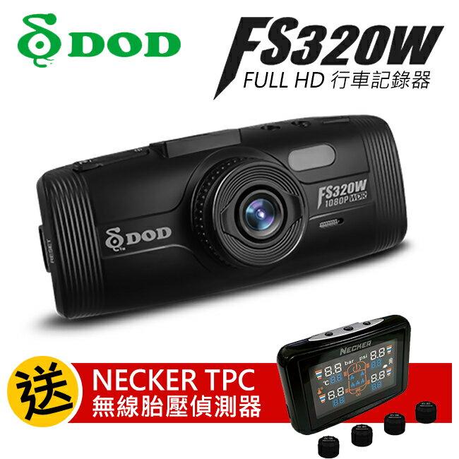 【送胎壓】DOD FS320W FULL HD 1080P 高畫質 行車紀錄器 140度廣角 WDR寬動態 2.7吋螢幕 FS 320 行車記錄器