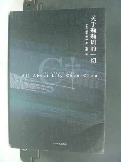 【書寶二手書T3/翻譯小說_LAL】關於莉莉周的一切_岩井俊二_簡體