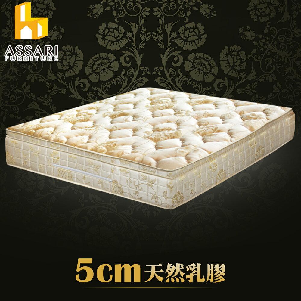 典藏旗艦5cm天然乳膠三線強化側邊獨立筒床墊-單人3尺 / ASSARI 0