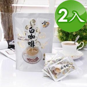 【啡茶不可】低卡無加糖二合一白咖啡(馬來西亞怡保市特產 15包/袋)(2入)
