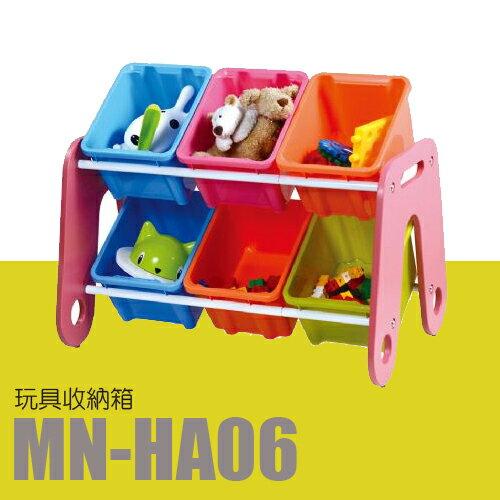 樹德 SHUTER 工具箱 玩具收納 玩具收納整理組 MN-HA06