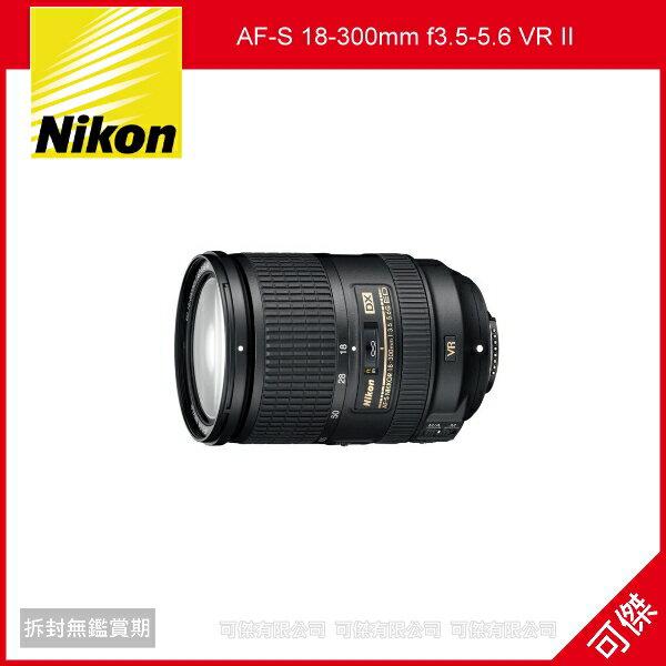 可傑 Nikon AF-S 18-300mm f3.5-5.6 VR II 超高倍旅遊鏡 榮泰公司貨 保固一年