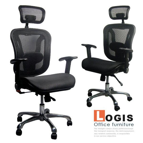邏爵-時尚全網透氣工學辦公椅電腦椅A27