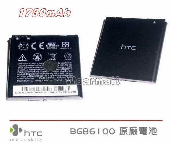 【免運費】HTC 【BG86100 3.8VDC】【原廠電池 1730mAh】Sensation Z710E EVO 3D Sensation XE Titan X310E Sensation XL ..