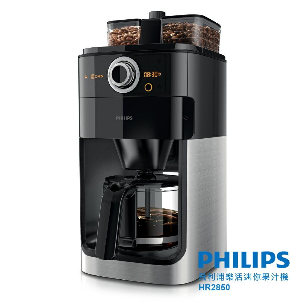 週末下殺~ 7880~飛利浦 PHILIPS~2 全自動美式咖啡機^(HD7762^)