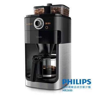 限量7組★福利品【飛利浦 PHILIPS】2+全自動美式咖啡機(HD7762)