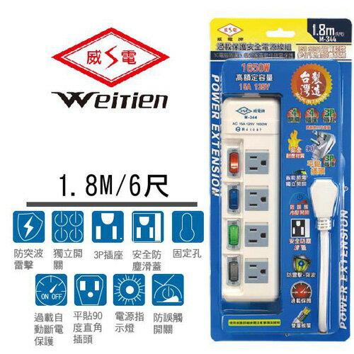 【威電 延長線】威電 M-344 6尺/4座/3孔/4切/15A電腦延長線1.8M