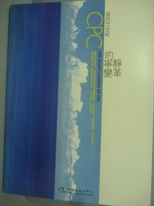 ~書寶 書T1/財經企管_YEX~迎向21世紀CPC的寧靜變革_中國生產力中心
