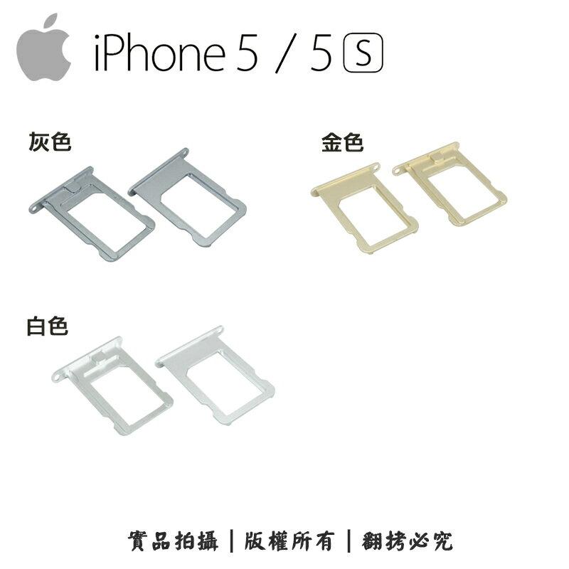 Apple iPhone 5/iPhone 5S/iPhone SE 原廠 SIM卡蓋/卡托/卡座/卡槽/SIM卡抽取座