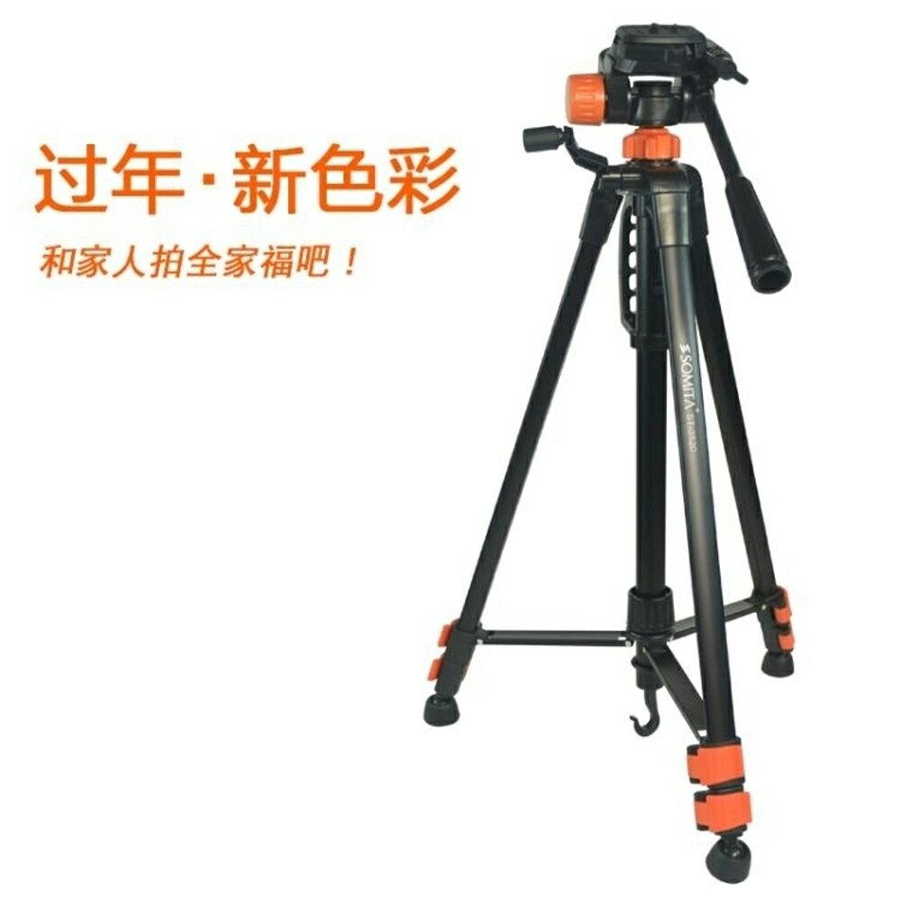腳架 相機三腳架單反微單便攜旅游攝影架手機直播支架三角架 JD 全館85折起