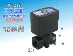 ~龍門淨水~RO淨水器零件 AC~110V 型電磁閥 貨號212