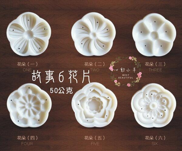 手壓式50公克圓形可換月餅模花草套裝中秋月餅模具手壓式冰皮月餅綠豆糕鳳梨酥烘焙