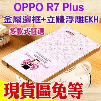 現貨 OPPO R7 PLUS 立體彩繪浮雕 金屬邊框+立體浮雕 手機殼 EKH 現貨免等