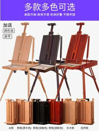 畫架美術生專用畫板油畫架櫸木木質油畫箱戶外拉桿油畫套裝折疊便攜QM