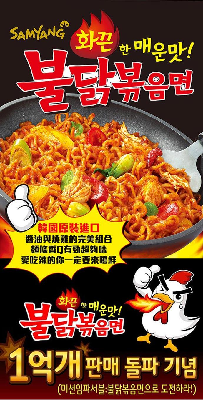 有樂町【箱購】[三養] 火辣雞肉風味鐵板炒麵(6杯入) 1