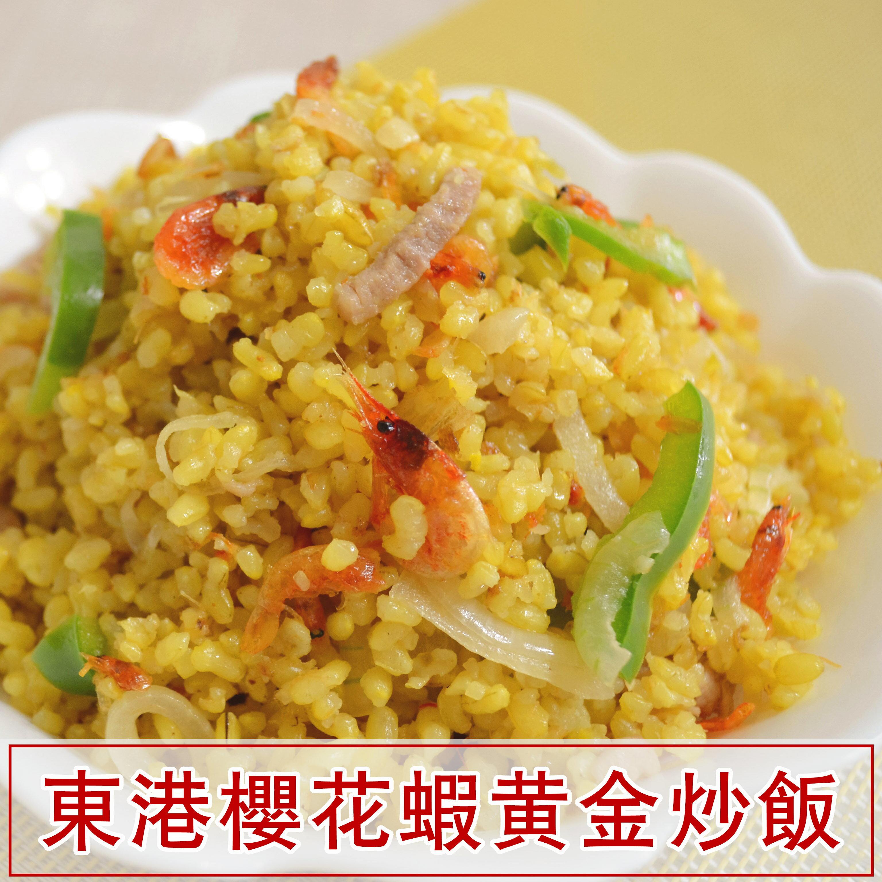 東港櫻花蝦黃金炒飯|料鮮味美|東港直送櫻花蝦|無負擔低卡炒飯|輕鬆上菜好幸福|下班後的小確幸